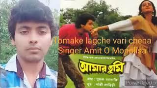 Tomake lagche vari chena......... Film  Amartumi...... Singer Amit kesh o Monalisa  mo no 8509270924
