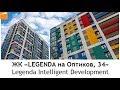 ЖК smart-класса «LEGENDA на Оптиков, 34»