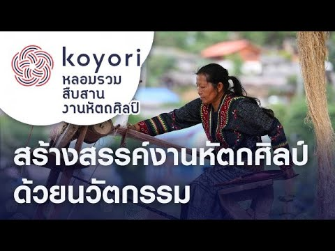 เส้นสายลายชีวิตบนดอยสูง : koyori หลอมรวม สืบสาน งานหัตถศิลป์ (4 ม.ค. 64)