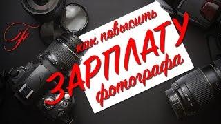 Повышение дохода фотографа. Фотобизнес. Урок: 7.Только для Фотографов!!!