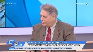 Γ.Γερούλης: Αν τολμήσουν οι Τούρκοι, θα πάθουν μεγάλο χουνέρι - Ώρα Ελλάδος 07:00 | OPEN TV