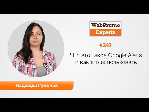 Что это такое Google Alerts и как его использовать? TV #241