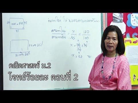 คณิตศาสตร์ ม. 2 โจทย์ร้อยละ ตอนที่ 2 ครูเพ็ญศิริ ศรีสว่าง