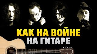 ТАБЫ ДЛЯ ГИТАРЫ. Агата Кристи – Я на тебе как на войне (fingerstyle guitar by Kaminari)