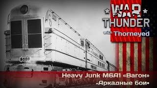 War Thunder | M6A1 — я видел некоторое дерьмо...