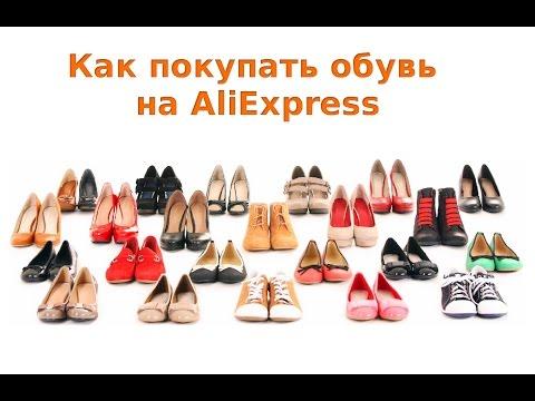 Как покупать обувь на AliExpress