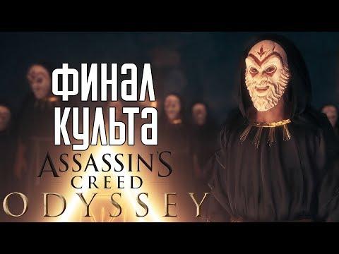 Assassin's Creed: Odyssey ► Прохождение на русском #44 ► ФИНАЛ КУЛЬТА КОСМОСА /  Ending Cultists