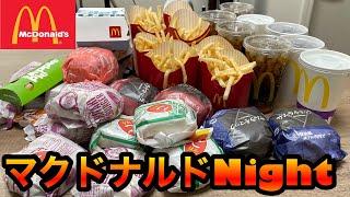 【サムライマックとか】大食いマクドナルドLive‼️【大食い】