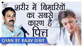 Rajiv Dixit - पेट में किस कारण बनता है तेज़ाब जानिए उसका सरल उपचार |