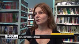 Проект ''Библиотека на колесах'' в Нижнем Новгороде