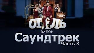 Отель Элеон Саундтрек OST | Часть 3 | Сезон 3 | Сериал Гранд