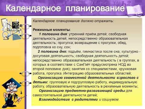 Планирование воспитательно образовательного процесса в ДОУ
