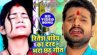 रितेश पांडेय का सबसे दर्द भरा छठ गीत 2019 | आज तक का सबसे हिट दर्द भरा छठ गीत 2019