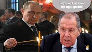 Лавровый помет на страже русского мира