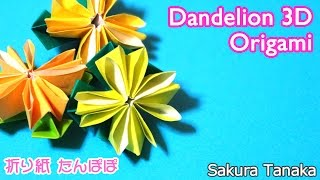 It is a way to fold the three-dimensional dandelion in origami ☆ 折...