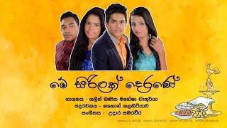 Me SiriLak Derane - Shaleen/Kanika/Mahesha/ Chathurya