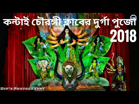 Contai Chowrangi Club | Durga Puja 2018 | কন্টাই চৌরঙ্গী ক্লাবের দুর্গা পুজো ২০১৮