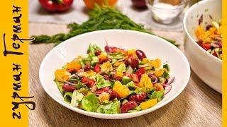 Овощной салат с фасолью.👌 Что-то новенькое из самых привычных ингредиентов.