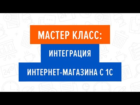 Мастер класс: Интеграция интернет-магазина с 1С. 22.06.2019
