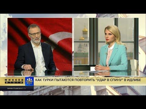 Будут резать русских: Михеев просит не ездить в Турцию