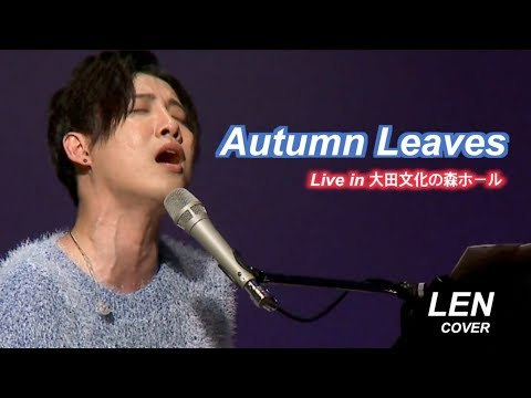 Eric Clapton - Autumn Leaves (Cover) - LEN