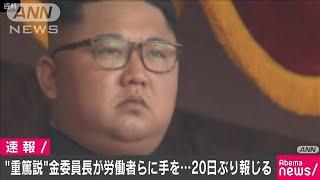 労働者らに手を振る姿も・・・金氏の姿20日ぶり報じる(20/05/02)