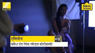 New Nikon School D-SLR Tutorials - Flash & Sync Speeds - Episode 4  (Hindi)