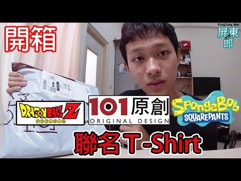 開箱|101原創|七龍珠|海綿寶寶 |聯名T-Shirt【PTM屏東郎】