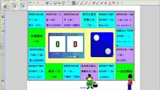 電子白板大富翁簡易製作及使用示範