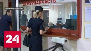 Подполковника полиции из Челябинской области арестовали за изнасилование подчиненной - Россия 24