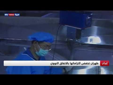 طهران تفرض قيودا على عمليات التفتيش على منشآتها النووية  - نشر قبل 3 ساعة