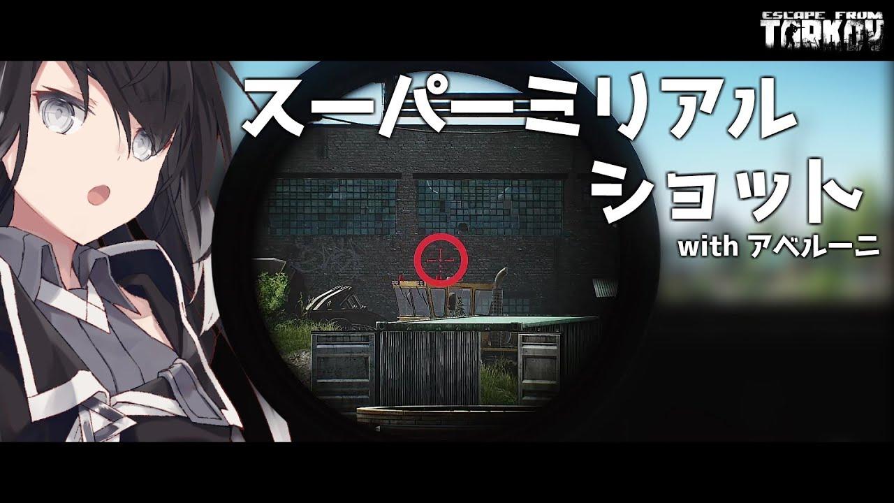 スーパーミリアルショット!!! withアベルーニ【EFT】【タルコフ】【CoeFont】