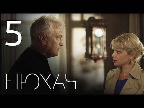 Нюхач. Сезон 1. Серия 5. The Sniffer. Season 1. Episode 5.