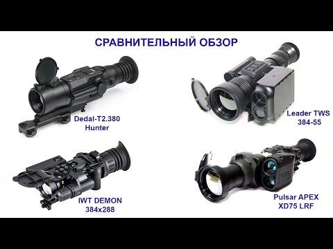 Обзор-сравнение тепловизионных прицелов IWT Demon, Dedal Hunter, Pulsar Apex, Leader