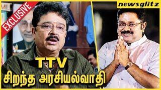 TTV சிறந்த அரசியல்வாதி   S VE Shekher Interview About RK Nagar Election Result   TTV Dhinakarn