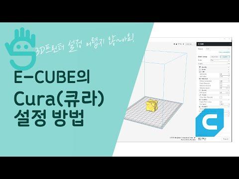[Cura] E-CUBE Cura 설정 방법