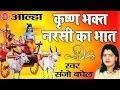 Best Alha Of The Year || Krishna Bhakt नरसी का भात ॥ Sanjo Baghel# Shri Krishna Bhajan #ambey Bhakti video