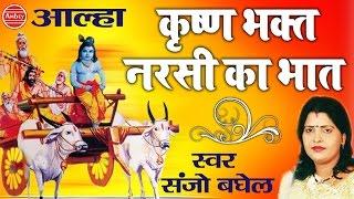 best alha of the year krishna bhakt नरसी का भात ॥ sanjo baghel shri krishna bhajan ambey bhakti