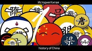 Countryballs | История Китая часть 1 | Tomskball
