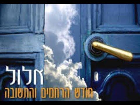 """הרב יונתן בן משה - אלול הגיע !! סיפור מצמרר של הרב ניסים יגן זצק""""ל  צוחק רק מי שלא מבין ? חזק !!"""