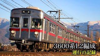 [2020/9/25引退]長野電鉄3600系L2編成 走行集 2017/4/29〜2020/9/25