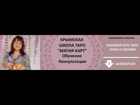 Крымская школа таро гадание i на картах дорога