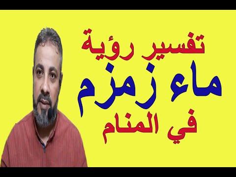 تفسير حلم رؤية ماء زمزم في المنام / اسماعيل الجعبيري