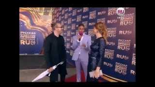 Владимир Пресняков и Наталья Подольская премия RU tv 2013