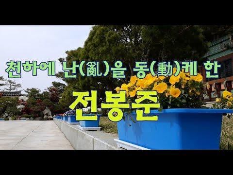 대순진리회 - 천하에 난(亂)을 동(動)케 한 전봉준