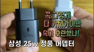 삼성 정품 25W 충전기 리뷰 입니다