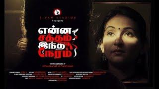 Enna Satham Indha Neram | Moviebuff First Clap Season 2 Contest