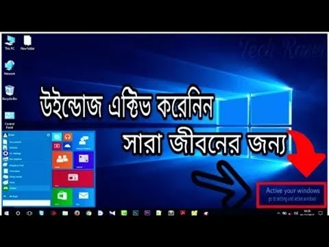 How to activate windows 10 without any key (100% working)
