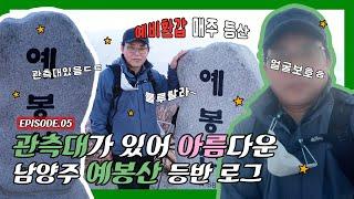 남양주 예봉산 / 50대 브이로그 / 등산 / 예비 환…
