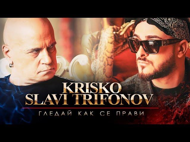 Krisko ft. Slavi Trifonov - Gledai Kak Se Pravi [Official Video]